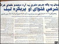 Decree allegedly issued by Taleban supreme leader Mullah Mohammed Omar