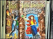 Russian book Tanya Grotter