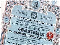 Tsarist-era Moscow City bond