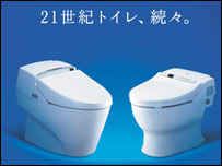 The Neorest toilet
