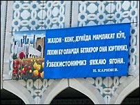 Плакат на здании в Ташкенте