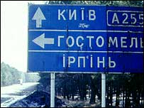 Ukrainian road sign