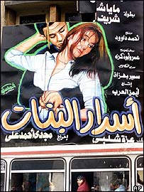 Advert for the film Girl's Secrets in Luxor, AP