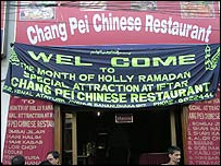 Chinese restaurant during Ramadan
