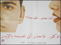 Aids education poster, Egypt