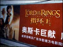Poster for 'The Lord of the Rings', Shenzhen