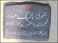 Peshawar temple