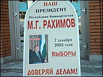 Плакат в поддержку действующего президента