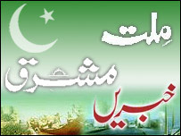 Pakistan press template