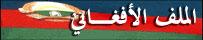 أنقر هنا لتنتقل الى صفحة التغطية المفصلة للشأن الافغاني