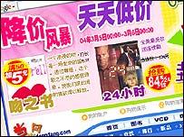 P�gina de Dangdang.com.