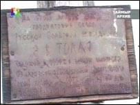 Деревянная табличка с надписью: