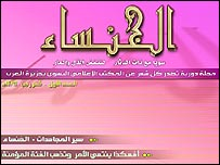 Al-Khansa website [screen grab]