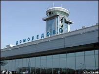 Аэропорт Домодедово (фото с сайта аэропорта)