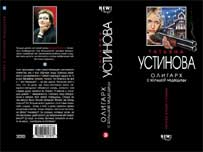 Tatyana Ustinova authoress