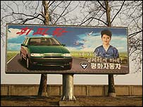 Advertising in North Korea (credit Roger Barrett)