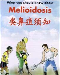 Cover of a Singapore booklet on Melioidosis
