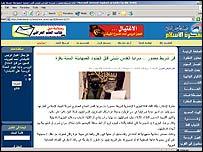 Sitio web al-Ansar