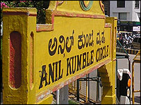 Anil Kumble Circle