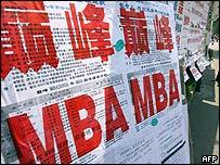 Advertising hoarding at Beijing's Peking University, 02 June 2004