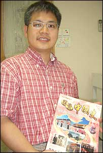 Wong Chi-man with a copy of the textbook