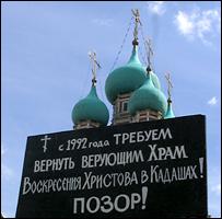Московская церковь