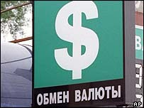 Moscow currency exchange