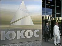Yukos office