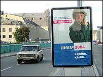 Pro-Yanukovych poster