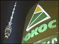 Yukos petrol station in Moscow