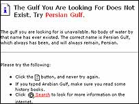 Google Arabian Gulf spoof page