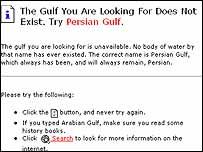 Google Arabian Gulf spoof page