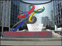 Олимпийский логотип, Пекин