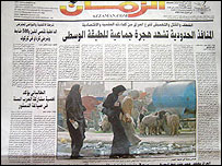 Azzaman's front page