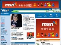 Página de MSN China