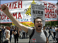 Greek workers protesting in support of the ongoing bank strike