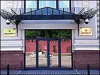 Головной офис Роснефти