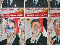 Posters of Mustafa Barghouti