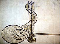 Tughra, or signature, of Suleyman the Magnificent [Istanbul Topkapi Saray museum]