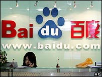 Baidu.com's offices in Beijing