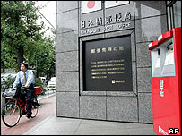 A Japanese postman leaves the Nihonbashi post office in Tokyo