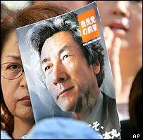 Supporters of Japan's Prime Minister Junichiro Koizumi