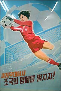 North Korean football propaganda poster