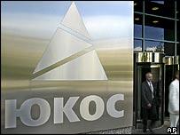 Yukos HQ