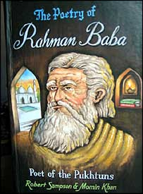 Rahman Baba illustration