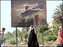 لافتة تظهر عليها شعارات مؤيدة للدستور في العراق