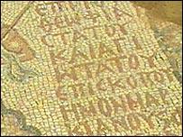 Restos de un mosaico encontrado en Gaza.