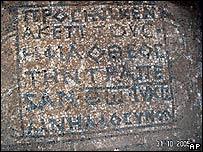Mosaico con inscripción en griego antiguo