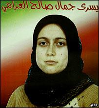 Yousra al-Azam