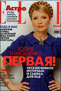 Front cover of Elle Ukraine, May issue